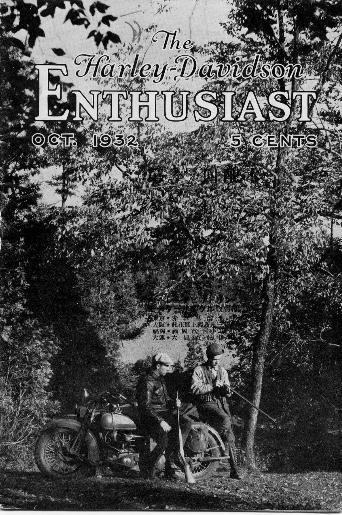 1932 - Octubre