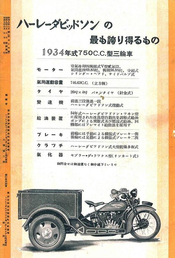 1934-servicar