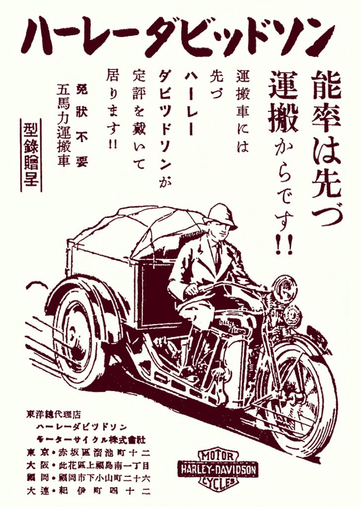 harley-davidson en japon